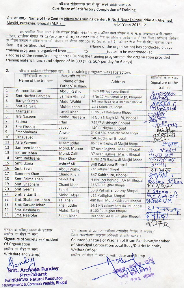 Nai Roshani 2016-17-List of Trainees- Batch 3